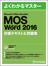 https://www.fom.fujitsu.com/goods/books/img/officespecialist/fpt1618.jpg