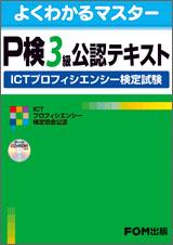 P検3級 公認テキスト